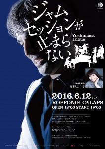 井上ヨシマサ ライブ「ジャムセッションが止まらない」
